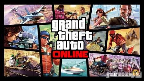 Набор в команды GTA Online: обновления от 7.05.14