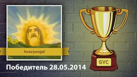 Результаты конкурса с 21.05 по 28.05.2014