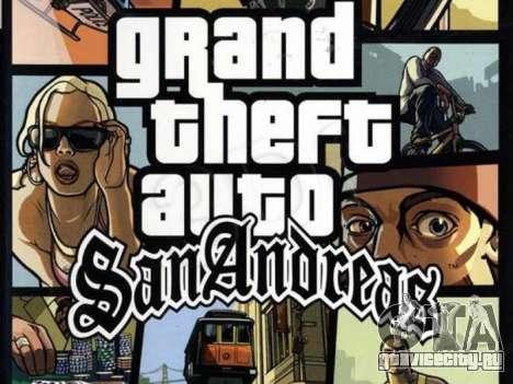 Европейские релизы: GTA SA для PC