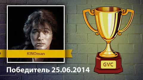 Результаты конкурса с 18.06 по 25.06.2014