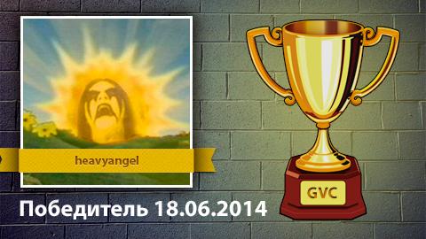 Результаты конкурса с 11.06 по 18.06.2014