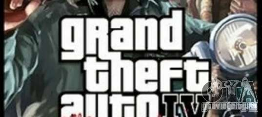 коды gta 4 liberty city