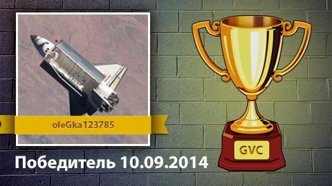 Победитель конкурса по итогам на 10.09.2014