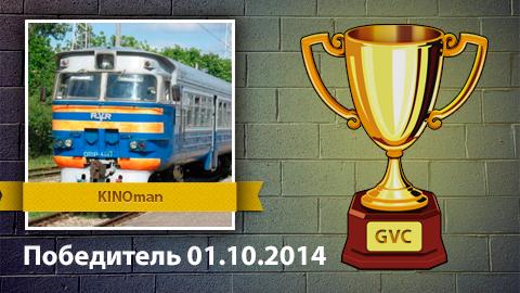 Победитель конкурса по итогам на 01.10.2014