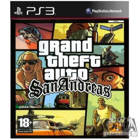 Европейские релизы: GTA SA для PS3 (PSN)