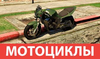 Мотоциклы GTA 5