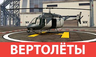 Вертолёты GTA 5