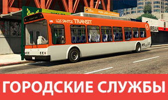Транспорт городских служб GTA 5