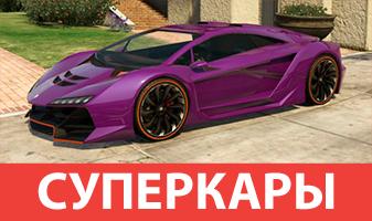 Суперкары GTA 5