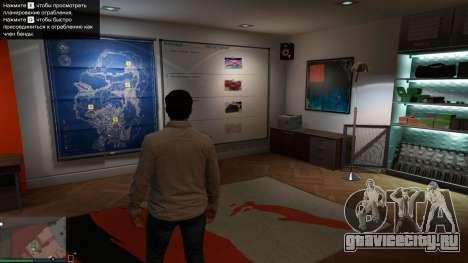 Как организовать ограбление в GTA Online - доска планирования ограблений