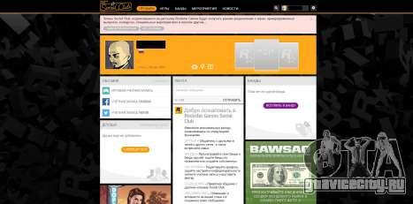 Зарегистрированный аккаунт Social Club для игры в GTA 5 Online