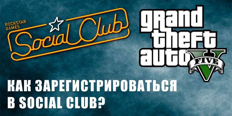 Как зарегистрироваться в Social Club