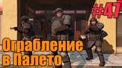 Видео-прохождение миссии - Ограбление в Палето