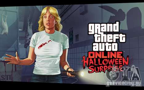 GTA Online: Halloween Surprise