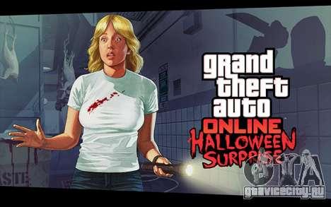 GTA Online: Halloween Surprise