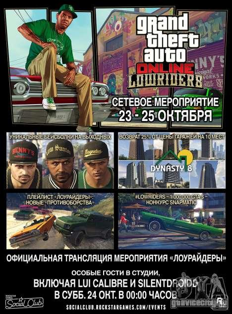 GTA Online Lowriders Event Weekend