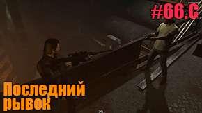 Прохождение миссии GTA 5 - Последний рывок