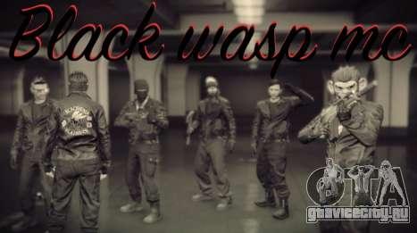 Банда Black Wasp