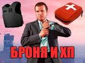 Код на здоровье и броню GTA 5 для XBOX 360