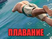 Код на быстрое плавание в GTA 5 на PS4