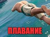 Код на быстрое плавание в GTA 5 на ПК