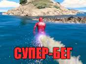Код на быстрый бег в GTA 5 на PlayStation 4