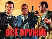 Код на всё оружие для GTA 5