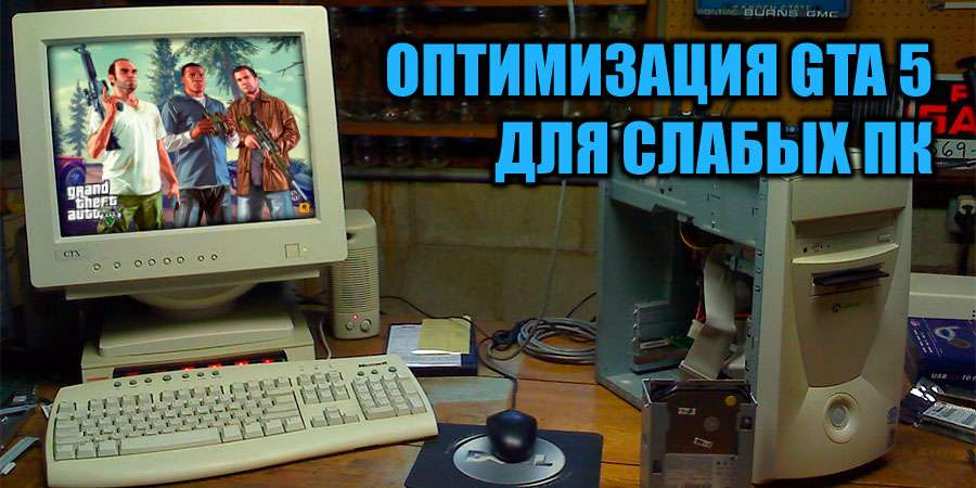Оптимизация GTA 5