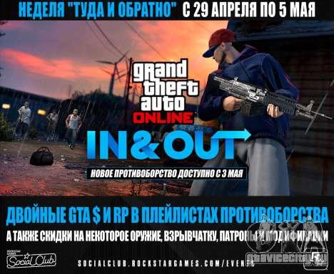 Акционная неделя в GTA Online