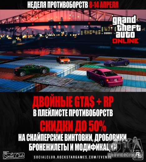 Неделя Противоборств в GTA Online