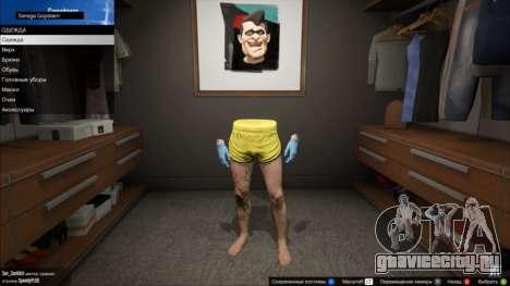 Невидимый торс и руки в GTA Online