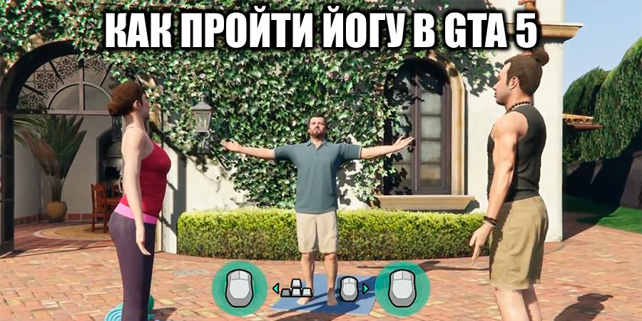 Как пройти йогу в GTA 5?
