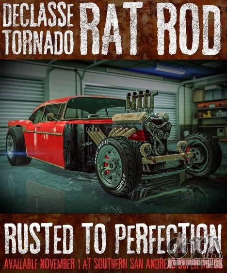 новая машина Rat Rod в GTA Online