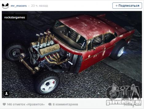 Rat Rod в GTA Online