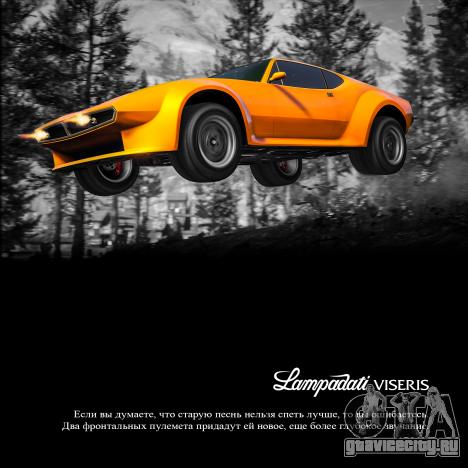 Скидки и новый автомобиль в GTA Online