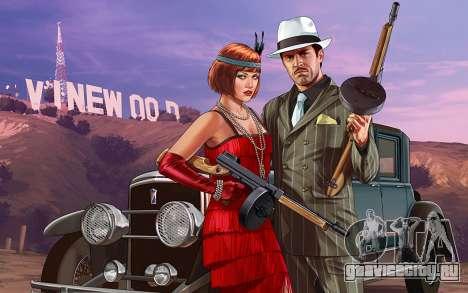 Временные несостыковки в GTA Online
