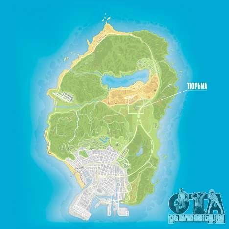 Тюрьма на карте ГТА5