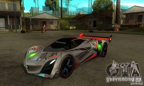 Mazda Furai V2 для GTA San Andreas