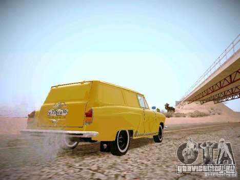 ГАЗ 22В Фургон для GTA San Andreas вид справа