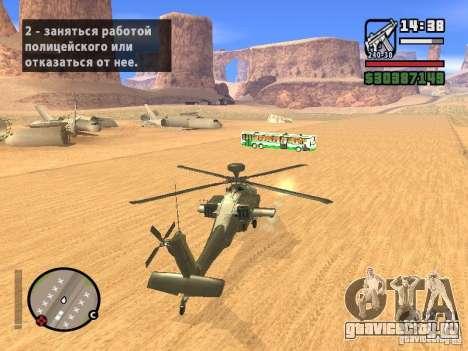 AH-64D Longbow Apache для GTA San Andreas вид сбоку