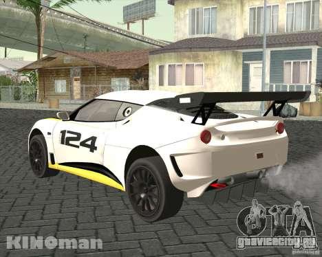 Lotus Evora Type 124 для GTA San Andreas вид слева