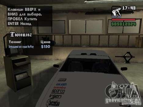Ultra Elegy v1.0 для GTA San Andreas салон