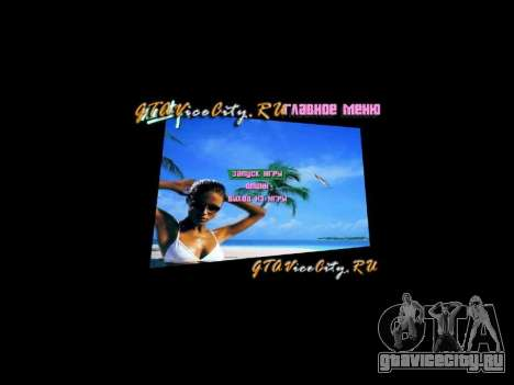 Фон меню Spiaggia для GTA Vice City третий скриншот