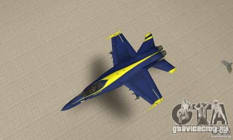 Blue Angels Mod (HQ) для GTA San Andreas вид справа