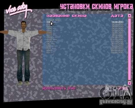 Белая рубашка для GTA Vice City седьмой скриншот
