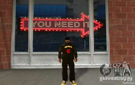 Куртка - Точка G для GTA San Andreas