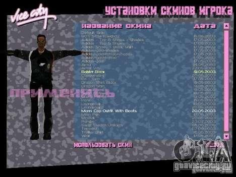 Пак скинов для Томми для GTA Vice City второй скриншот