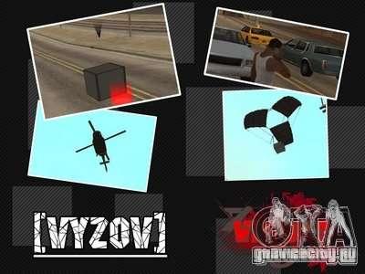Вызов вертолета с боеприпасами для GTA San Andreas