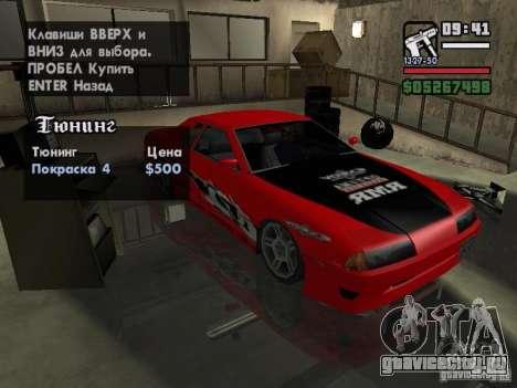 Ultra Elegy v1.0 для GTA San Andreas вид сверху