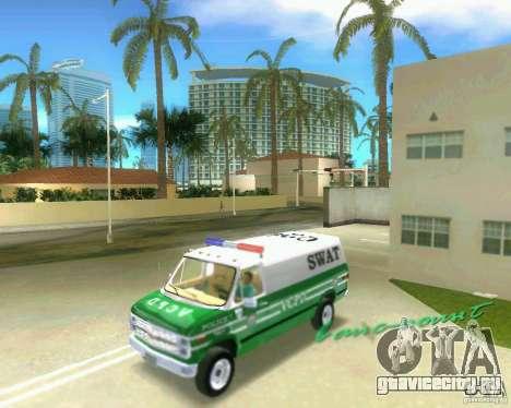 Chevrolet Van G20 для GTA Vice City